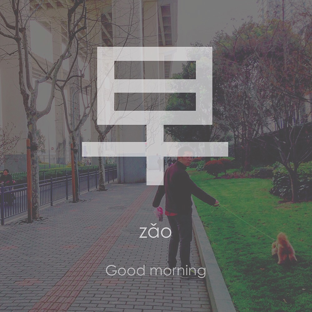 Good Morning Too In Chinese : How do you say quot good morning in chinese yourmandarin