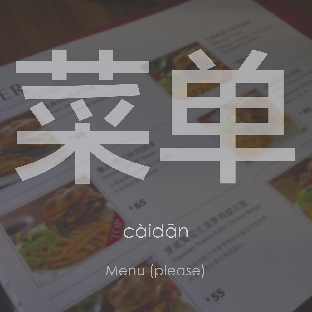 how to say how do you say in chinese