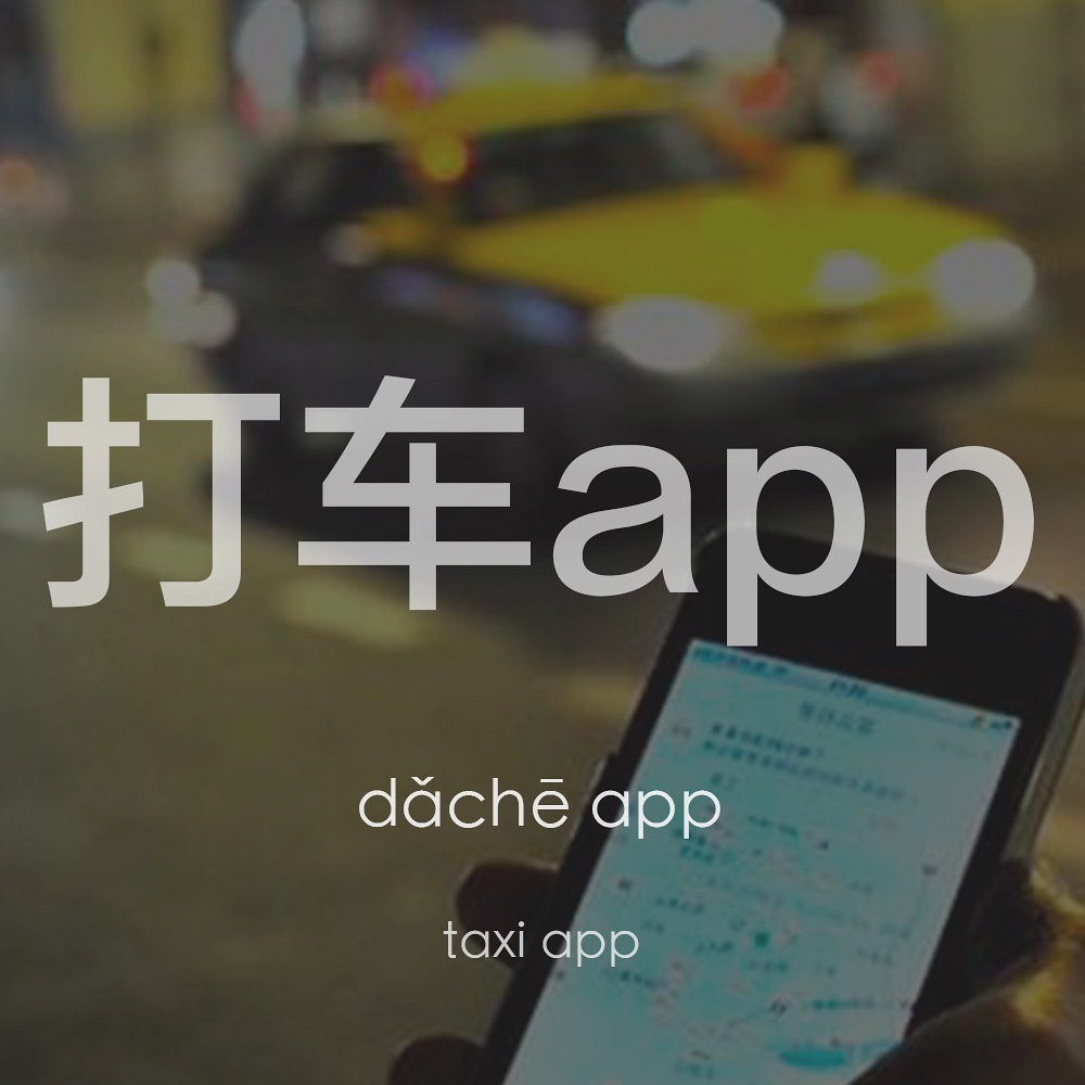 how to say mobile app in chinese