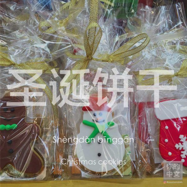 Christmas Cookies In Chinese Yourmandarin